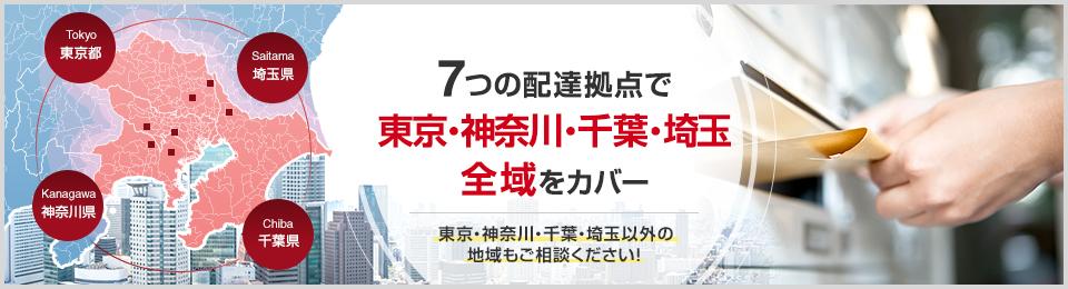 7つの配達拠点で東京・神奈川・千葉・埼玉全域をカバー